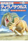 超肉食恐竜ティラノサウルスの誕生!の本