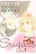 やまもり三香恋愛Storiesシュガーズ 1の本