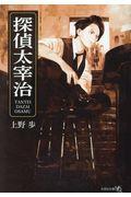 探偵太宰治の本