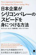 日本企業がシリコンバレーのスピードを身につける方法の本