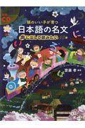 頭のいい子が育つ日本語の名文声に出して読みたい48選の本