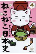 ねこねこ日本史 4の本