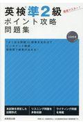英検準2級ポイント攻略問題集の本