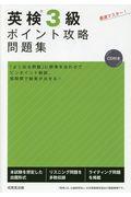 英検3級ポイント攻略問題集の本