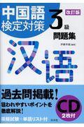 改訂版 中国語検定対策3級問題集