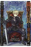 織田信長という謎の職業が魔法剣士よりチートだったので、王国を作ることにしましたの本