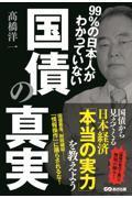 99%の日本人がわかっていない国債の真実の本