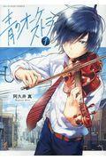 青のオーケストラ 1の本