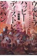 ウルトラハッピーディストピアジャパンの本