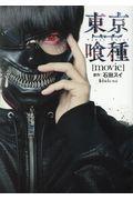 東京喰種トーキョーグール[movie]の本
