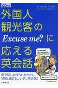 外国人観光客の「Excuse me?」に応える英会話の本