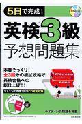 5日で完成!英検3級予想問題集の本