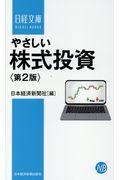 第2版 やさしい株式投資の本