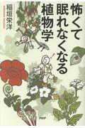 怖くて眠れなくなる植物学の本
