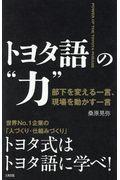 """トヨタ語の""""力""""の本"""