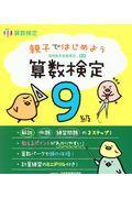 親子ではじめよう算数検定9級の本