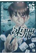 凍牌〜人柱篇〜 16の本