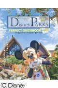 Disney PARKS PERFECT GUIDEBOOK 2018の本