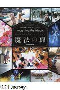 Imagining the Magicキャラクターフォトセレクション魔法の扉の本