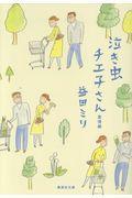 泣き虫チエ子さん愛情編の本
