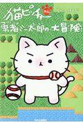猫ピッチャー外伝勇者ミー太郎の大冒険の本