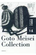 後藤明生コレクション 4の本