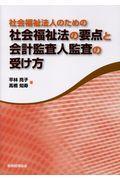 社会福祉法人のための社会福祉法の要点と会計監査人監査の受け方の本