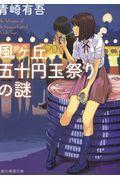 風ヶ丘五十円玉祭りの謎の本