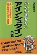 大人が読みたいアインシュタインの話の本