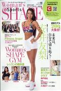 Woman's SHAPE & Sports (ウーマンズシェイプアンドスポーツ) 2017年 08月号