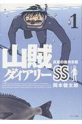 山賊ダイアリーSS 1の本