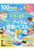 100均ファンmagazine! Vol.2の本