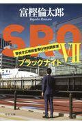 SRO 7の本