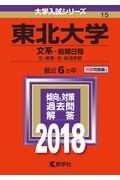 東北大学(文系―前期日程) 2018の本