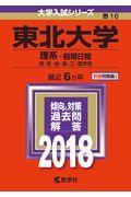 東北大学(理系―前期日程) 2018の本