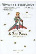 「星の王子さま」を英語で読もうの本