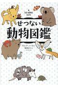 せつない動物図鑑の本