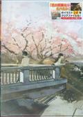 住野よる「春の花三部作」A4クリアファイル