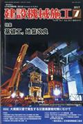 建設機械施工 2017年 07月号の本