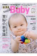AERA with Babyの本