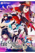 Fate/Grand Orderコミックアラカルト 7の本
