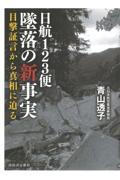 日航123便墜落の新事実の本