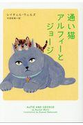 通い猫アルフィーとジョージの本