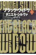 ブラック・ウィドウ 上の本