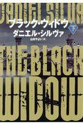 ブラック・ウィドウ 下の本