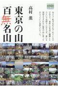 東京の山百無名山の本
