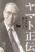 ヤマト正伝の本
