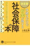 【決定版】手続きだけで「お金」が得する社会保障の本の本