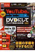 You Tubeとニコニコ動画をDVDにしてテレビで見る本