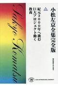 小松左京全集完全版 47の本